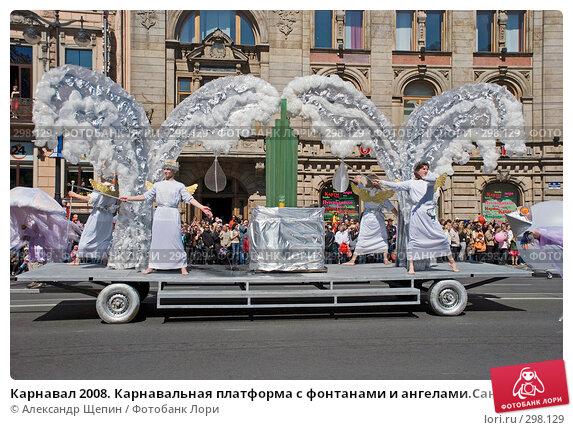 Карнавал 2008. Карнавальная платформа с фонтанами и ангелами.Санкт-Петербург., эксклюзивное фото № 298129, снято 24 мая 2008 г. (c) Александр Щепин / Фотобанк Лори