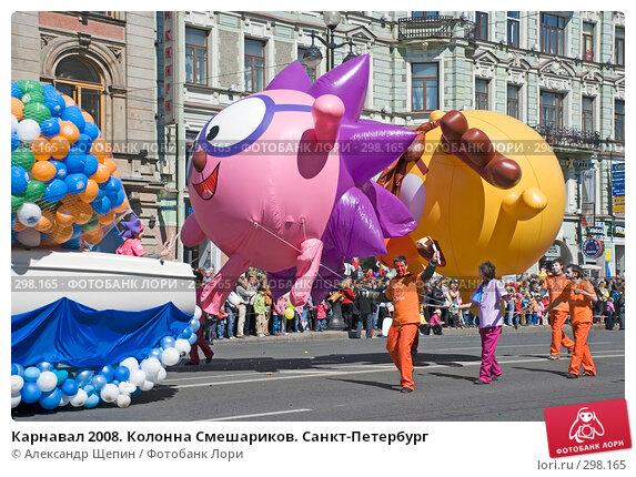 Карнавал 2008. Колонна Смешариков. Санкт-Петербург, эксклюзивное фото № 298165, снято 24 мая 2008 г. (c) Александр Щепин / Фотобанк Лори