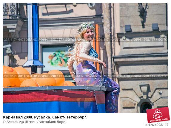 Карнавал 2008. Русалка. Санкт-Петербург., эксклюзивное фото № 298117, снято 24 мая 2008 г. (c) Александр Щепин / Фотобанк Лори