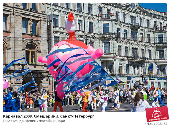 Карнавал 2008. Смешарики. Санкт-Петербург, эксклюзивное фото № 298157, снято 24 мая 2008 г. (c) Александр Щепин / Фотобанк Лори