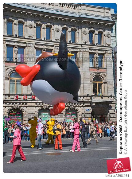 Карнавал 2008. Смешарики. Санкт-Петербург, эксклюзивное фото № 298161, снято 24 мая 2008 г. (c) Александр Щепин / Фотобанк Лори
