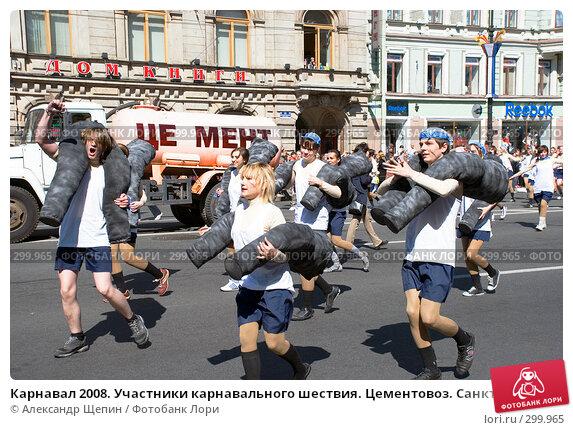 Карнавал 2008. Участники карнавального шествия. Цементовоз. Санкт-Петербург, эксклюзивное фото № 299965, снято 24 мая 2008 г. (c) Александр Щепин / Фотобанк Лори