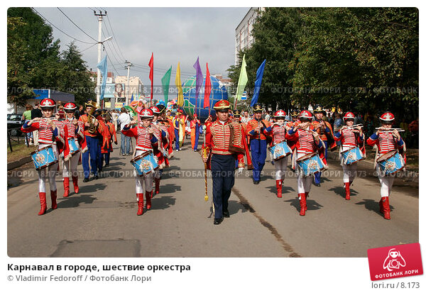 Купить «Карнавал в городе, шествие оркестра», фото № 8173, снято 26 августа 2006 г. (c) Vladimir Fedoroff / Фотобанк Лори