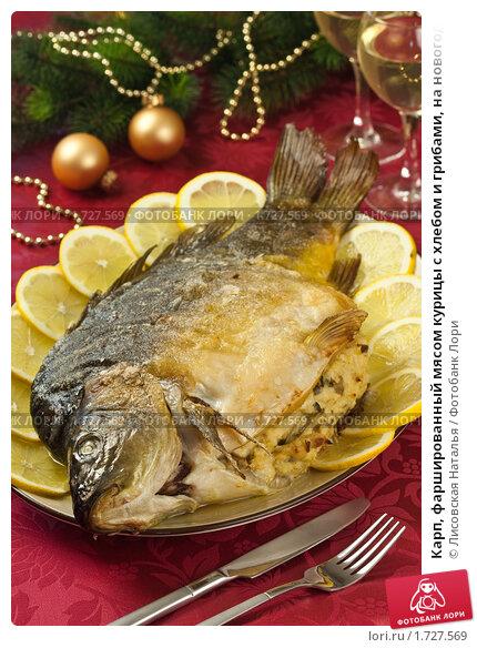 Купить «Карп, фаршированный мясом курицы с хлебом и грибами, на новогоднем праздничном столе», эксклюзивное фото № 1727569, снято 24 мая 2010 г. (c) Лисовская Наталья / Фотобанк Лори