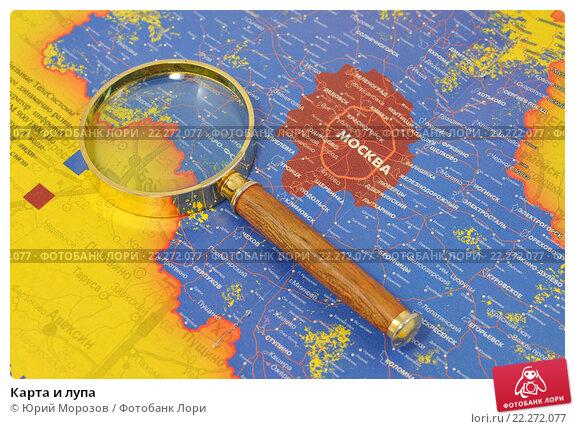 Купить «Карта и лупа», эксклюзивное фото № 22272077, снято 21 марта 2016 г. (c) Юрий Морозов / Фотобанк Лори