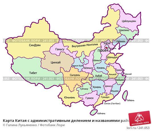 Карта Китая с административным делением и названиями районов, иллюстрация № 241053 (c) Галина Лукьяненко / Фотобанк Лори