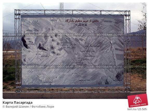 Карта Пасаргада, фото № 23505, снято 26 ноября 2006 г. (c) Валерий Шанин / Фотобанк Лори