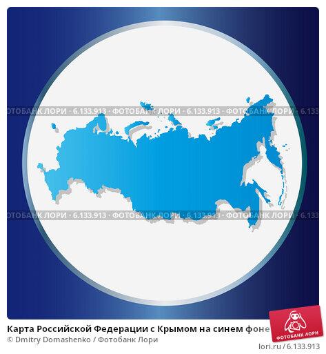 Купить «Карта Российской Федерации с Крымом на синем фоне», иллюстрация № 6133913 (c) Dmitry Domashenko / Фотобанк Лори