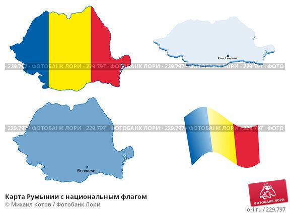 Карта Румынии с национальным флагом, иллюстрация № 229797 (c) Михаил Котов / Фотобанк Лори