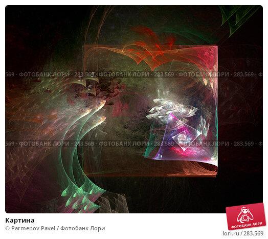 Картина, иллюстрация № 283569 (c) Parmenov Pavel / Фотобанк Лори