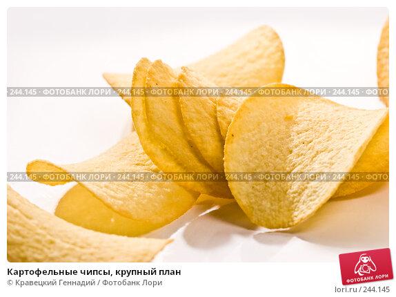 Картофельные чипсы, крупный план, фото № 244145, снято 27 сентября 2005 г. (c) Кравецкий Геннадий / Фотобанк Лори
