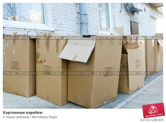 Картонные коробки, фото № 238433, снято 27 марта 2017 г. (c) паша семенов / Фотобанк Лори