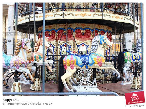 Купить «Карусель», фото № 77057, снято 25 августа 2007 г. (c) Parmenov Pavel / Фотобанк Лори