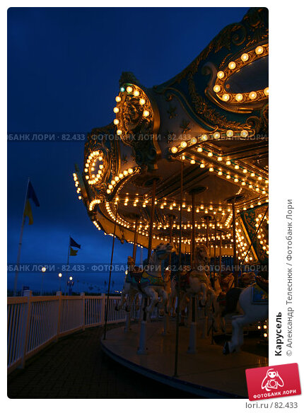 Карусель, фото № 82433, снято 24 июля 2006 г. (c) Александр Телеснюк / Фотобанк Лори