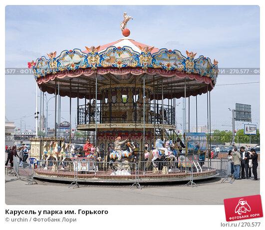 Карусель у парка им. Горького, фото № 270577, снято 1 мая 2008 г. (c) urchin / Фотобанк Лори