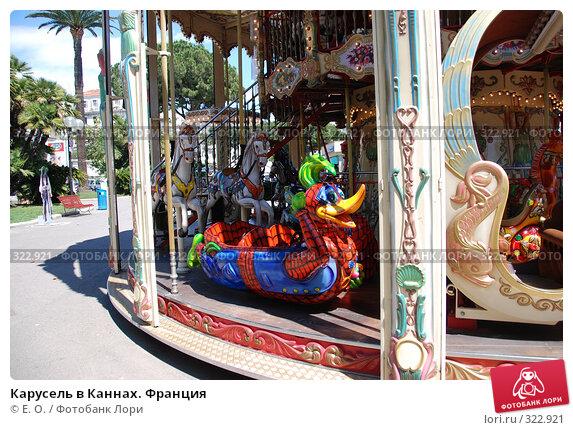 Карусель в Каннах. Франция, фото № 322921, снято 13 июня 2008 г. (c) Екатерина Овсянникова / Фотобанк Лори