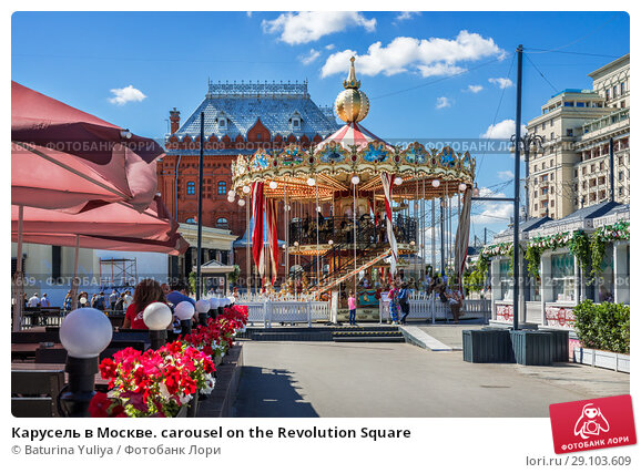 Купить «Карусель в Москве. carousel on the Revolution Square», фото № 29103609, снято 14 августа 2018 г. (c) Baturina Yuliya / Фотобанк Лори