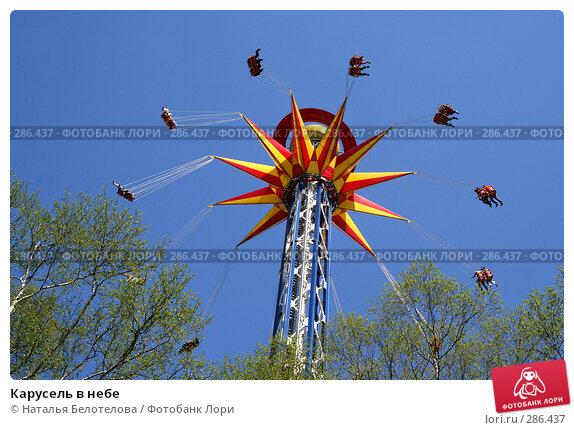 Карусель в небе, фото № 286437, снято 3 мая 2008 г. (c) Наталья Белотелова / Фотобанк Лори