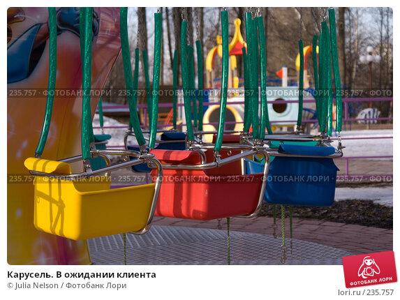 Купить «Карусель. В ожидании клиента», фото № 235757, снято 26 марта 2008 г. (c) Julia Nelson / Фотобанк Лори