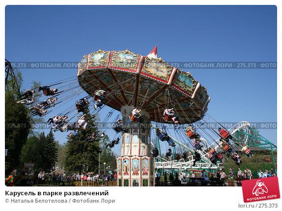Карусель в парке развлечений, фото № 275373, снято 3 мая 2008 г. (c) Наталья Белотелова / Фотобанк Лори