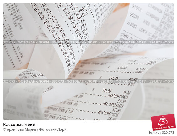 Кассовые чеки, фото № 320073, снято 23 апреля 2008 г. (c) Архипова Мария / Фотобанк Лори