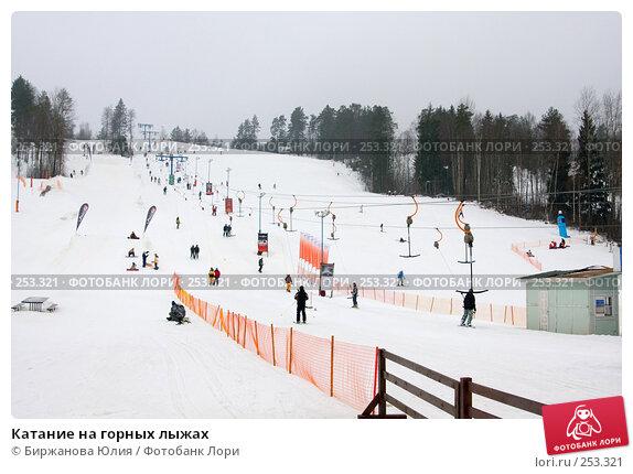 Катание на горных лыжах, фото № 253321, снято 10 февраля 2008 г. (c) Биржанова Юлия / Фотобанк Лори