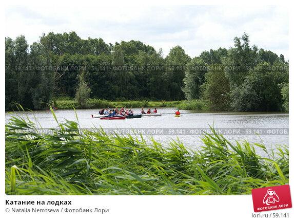Катание на лодках, эксклюзивное фото № 59141, снято 27 июня 2007 г. (c) Natalia Nemtseva / Фотобанк Лори