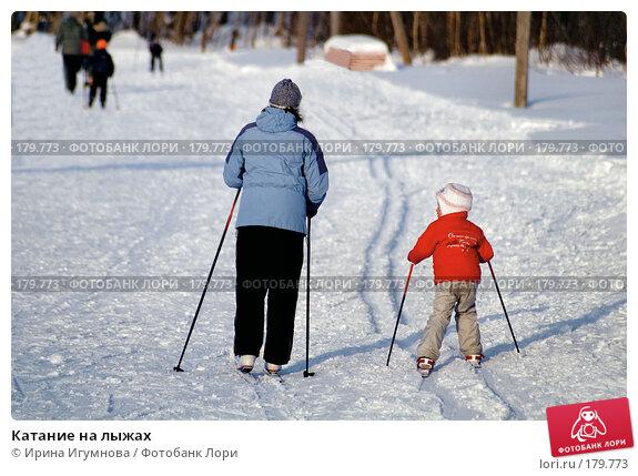Купить «Катание на лыжах», фото № 179773, снято 21 февраля 2007 г. (c) Ирина Игумнова / Фотобанк Лори
