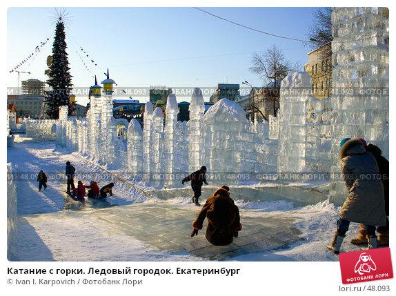 Купить «Катание с горки. Ледовый городок. Екатеринбург», фото № 48093, снято 3 февраля 2007 г. (c) Ivan I. Karpovich / Фотобанк Лори