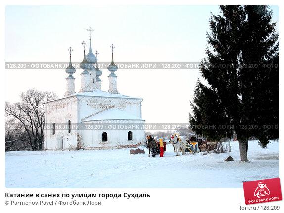 Катание в санях по улицам города Суздаль, фото № 128209, снято 18 ноября 2007 г. (c) Parmenov Pavel / Фотобанк Лори