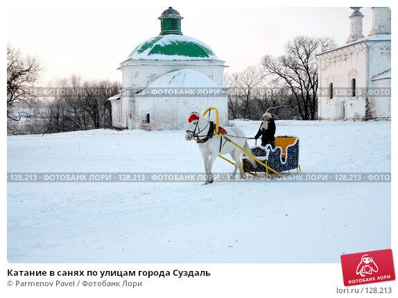 Катание в санях по улицам города Суздаль, фото № 128213, снято 18 ноября 2007 г. (c) Parmenov Pavel / Фотобанк Лори