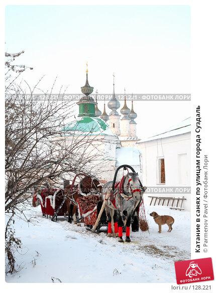 Катание в санях по улицам города Суздаль, фото № 128221, снято 18 ноября 2007 г. (c) Parmenov Pavel / Фотобанк Лори