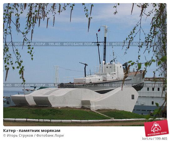 Катер - памятник морякам, фото № 199465, снято 21 апреля 2005 г. (c) Игорь Струков / Фотобанк Лори