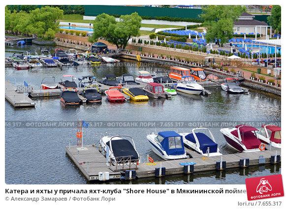 Яхт клубы москвы реки ночные клубы россия