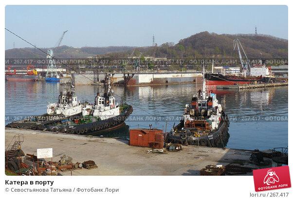 Катера в порту, фото № 267417, снято 30 апреля 2008 г. (c) Севостьянова Татьяна / Фотобанк Лори