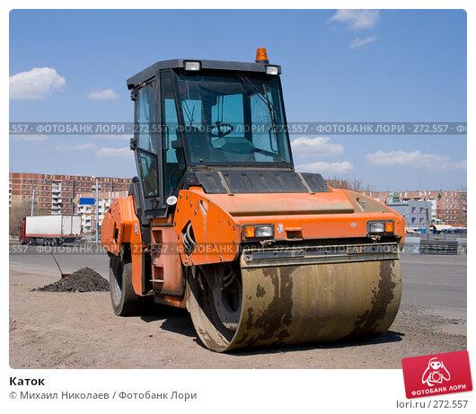Каток, фото № 272557, снято 2 мая 2008 г. (c) Михаил Николаев / Фотобанк Лори