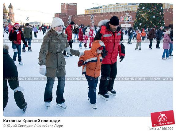 Каток на Красной площади, фото № 166929, снято 3 января 2008 г. (c) Юрий Синицын / Фотобанк Лори