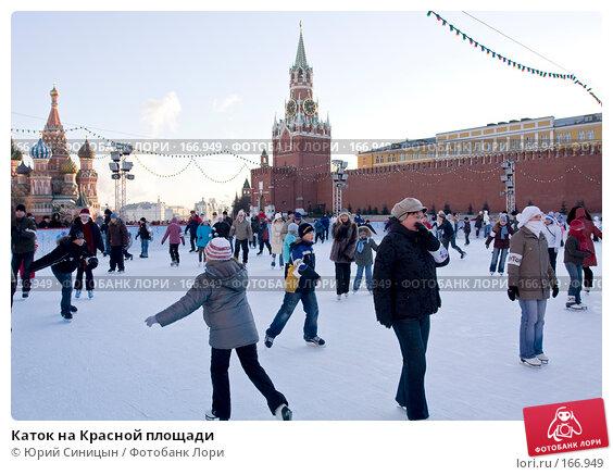 Каток на Красной площади, фото № 166949, снято 3 января 2008 г. (c) Юрий Синицын / Фотобанк Лори