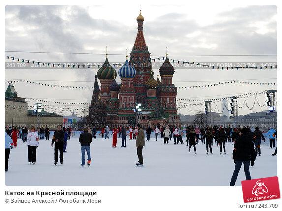 Каток на Красной площади, фото № 243709, снято 9 февраля 2008 г. (c) Зайцев Алексей / Фотобанк Лори