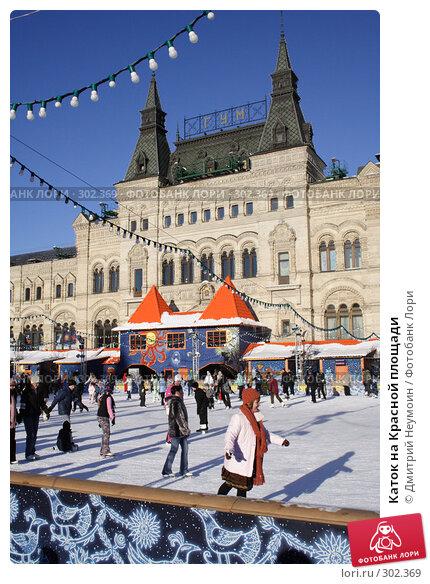 Каток на Красной площади, эксклюзивное фото № 302369, снято 11 февраля 2007 г. (c) Дмитрий Нейман / Фотобанк Лори