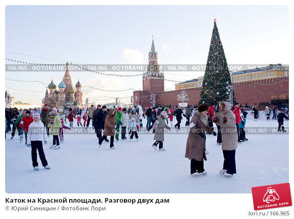 Каток на Красной площади. Разговор двух дам, фото № 166965, снято 3 января 2008 г. (c) Юрий Синицын / Фотобанк Лори
