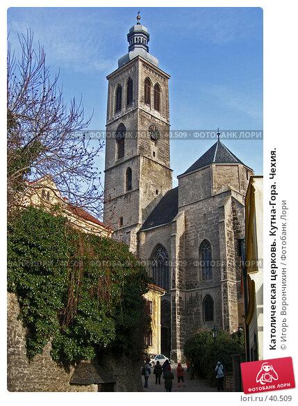 Католическая церковь. Кутна-Гора. Чехия., фото № 40509, снято 16 января 2007 г. (c) Игорь Ворончихин / Фотобанк Лори