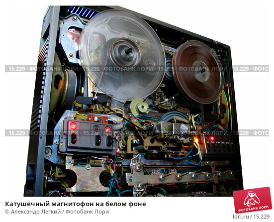 Катушечный магнитофон на белом фоне, фото № 15229, снято 19 февраля 2006 г. (c) Александр Легкий / Фотобанк Лори