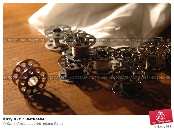 Катушки с нитками, фото № 985, снято 27 февраля 2006 г. (c) Юлия Яковлева / Фотобанк Лори