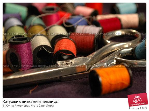 Катушки с нитками и ножницы, фото № 1053, снято 7 марта 2006 г. (c) Юлия Яковлева / Фотобанк Лори