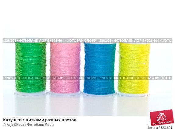 Катушки с нитками разных цветов, фото № 328601, снято 18 мая 2008 г. (c) Asja Sirova / Фотобанк Лори