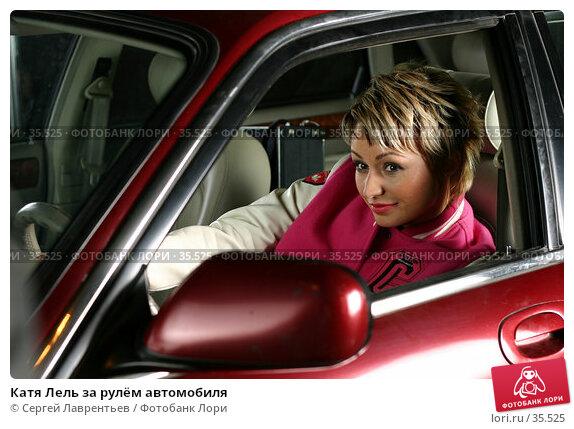 Купить «Катя Лель за рулём автомобиля», фото № 35525, снято 14 сентября 2004 г. (c) Сергей Лаврентьев / Фотобанк Лори