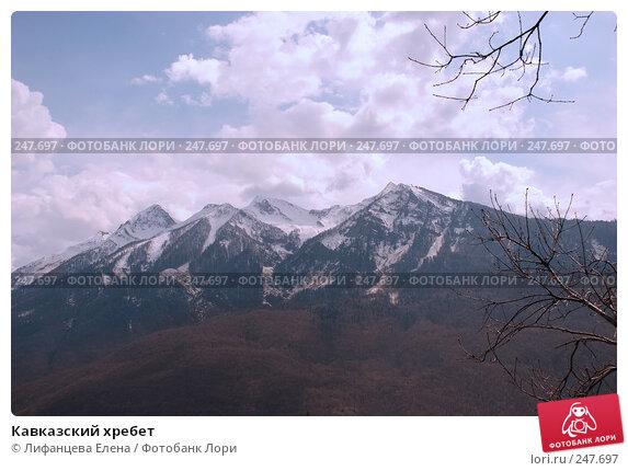 Купить «Кавказский хребет», фото № 247697, снято 28 марта 2008 г. (c) Лифанцева Елена / Фотобанк Лори