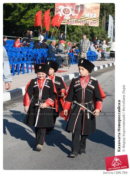 Казачата Новороссийска, фото № 295793, снято 9 мая 2008 г. (c) Федор Королевский / Фотобанк Лори