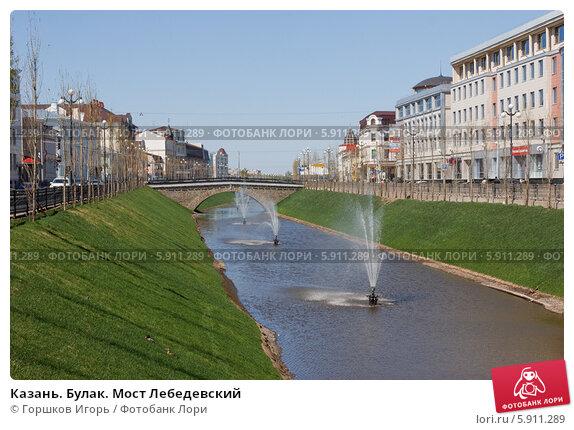 Лебедевский мост | Покажу Казань | 430x574